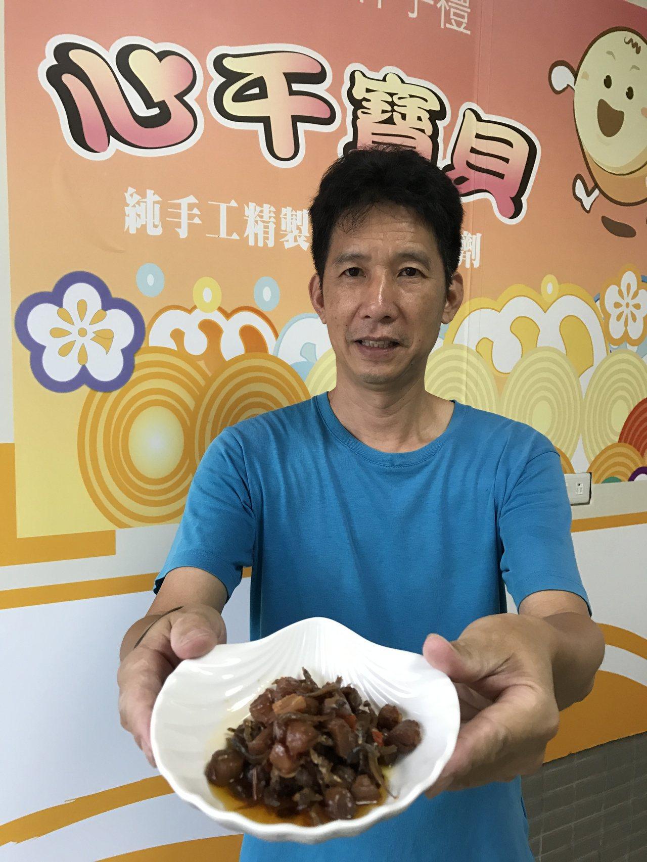 吳永安開發的「心干寶貝」醬,讓人吃到基隆海味還有滿滿的父愛。記者吳淑君/攝影