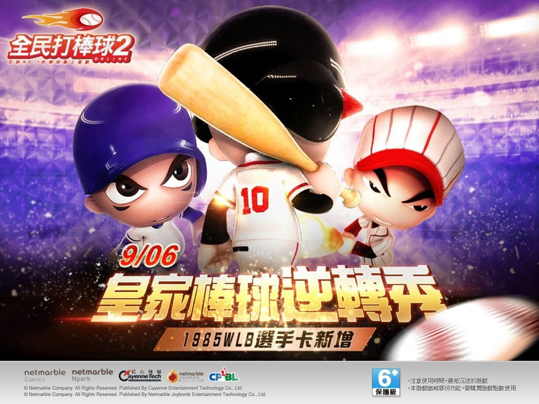《全民打棒球2 Online》今(6)日推出「皇家棒球逆轉秀」改版。