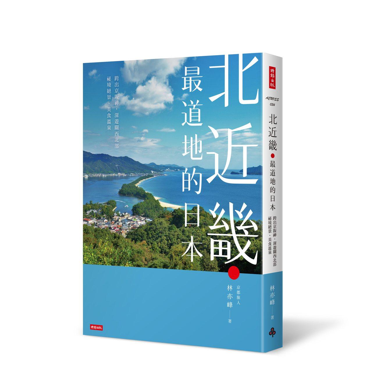 《北近畿.最道地的日本》,林亦峰著,時報出版