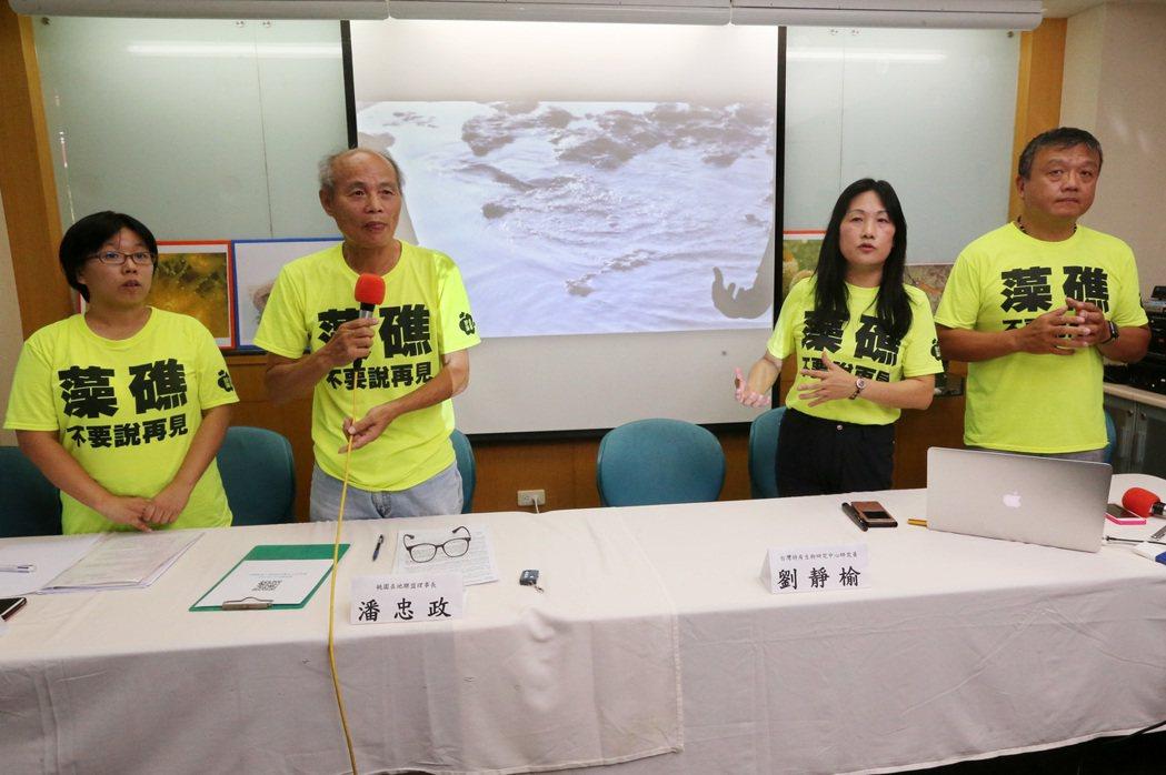桃園在地聯盟理事長潘忠政(左二)表示,桃園大潭藻礁為世界自然遺產的科學事實已無庸...