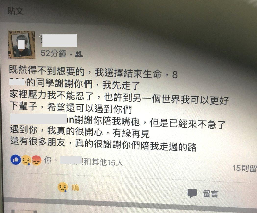 台南一名國三男生跟家人要求買哀鳳手機遭拒,在臉書留言「我選擇結束生命」,後喝清潔...