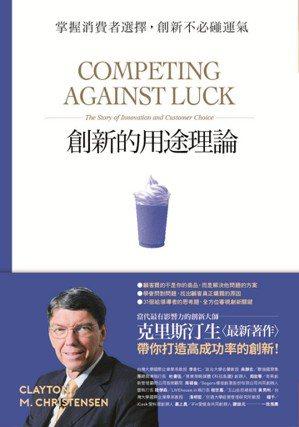 圖/udn讀書吧提供