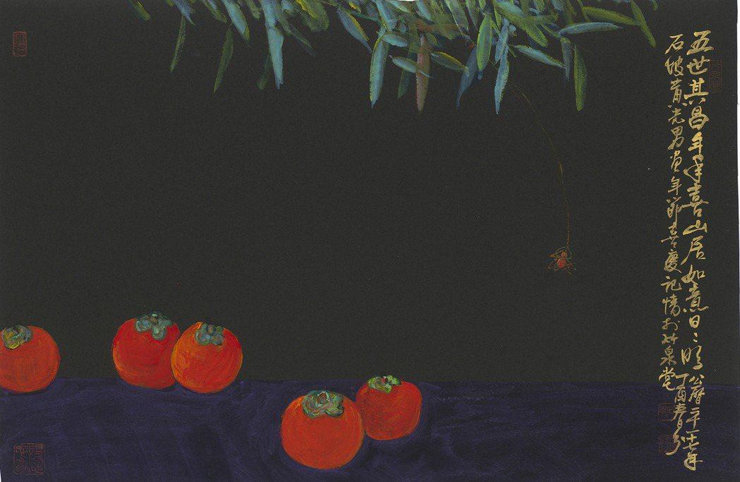 水墨畫家黃光男把日常熟悉的生活物件,包括金桔、三星蔥、紅柿、洋蔥、玉米等台灣的在...