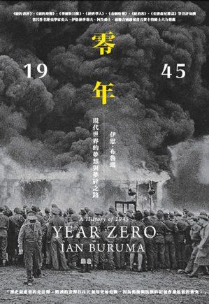 書名:《零年:1945年,現代世界的夢想與夢碎之路》作者:伊恩‧布魯瑪譯...