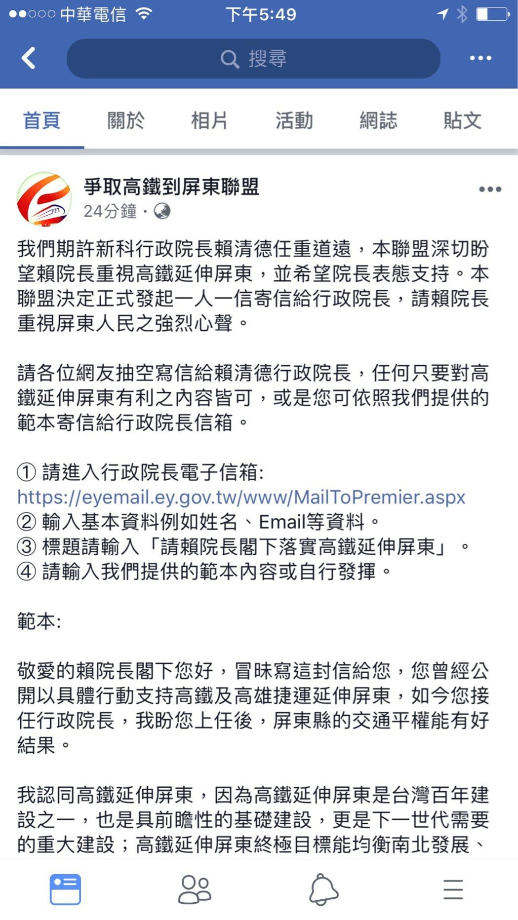 「爭取高鐵到屏東聯盟」在臉書上發起一人一信給賴清德。記者翁禎霞/翻攝