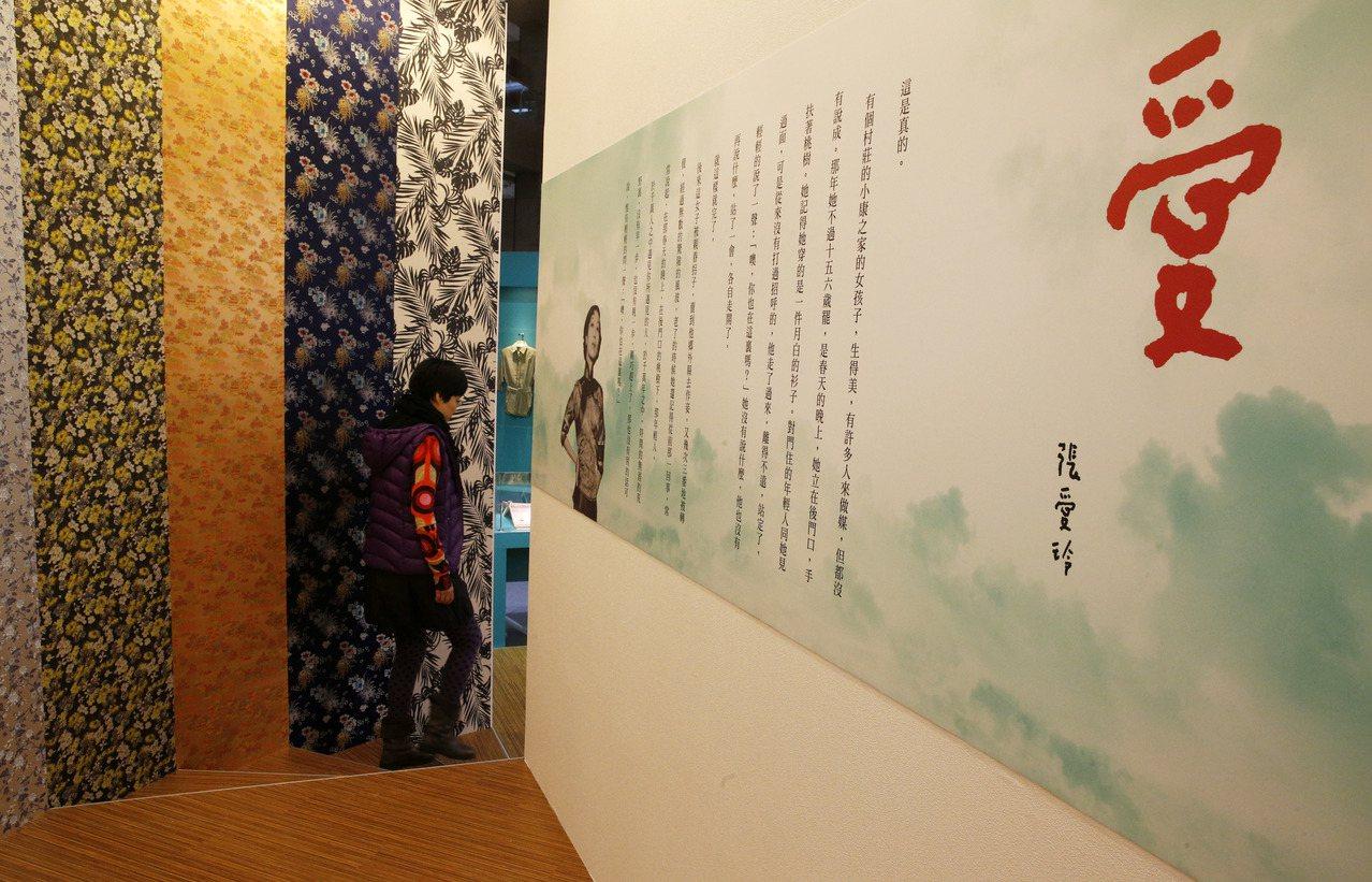 國文課本選錄張愛玲的散文「愛」,曾被放大在「張愛玲特展:愛玲進行式」裡展出。本報...