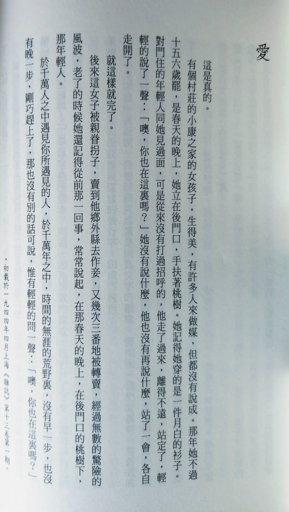 國文課本選錄張愛玲的「愛」,名句「噢,你也在這裡」,曾被劉若英傳唱。記者張錦弘/...