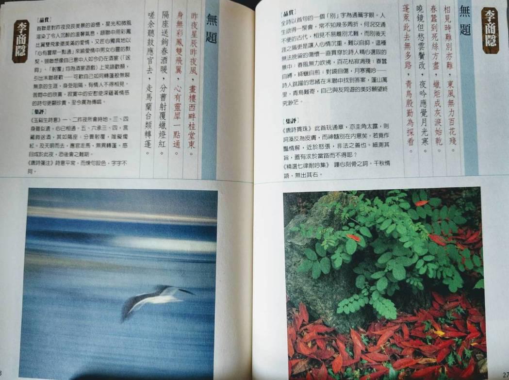 李商隱的情詩「無題」、「夜雨寄北」,除常被詩詞集收錄,也都曾出現在國文教科書。記...