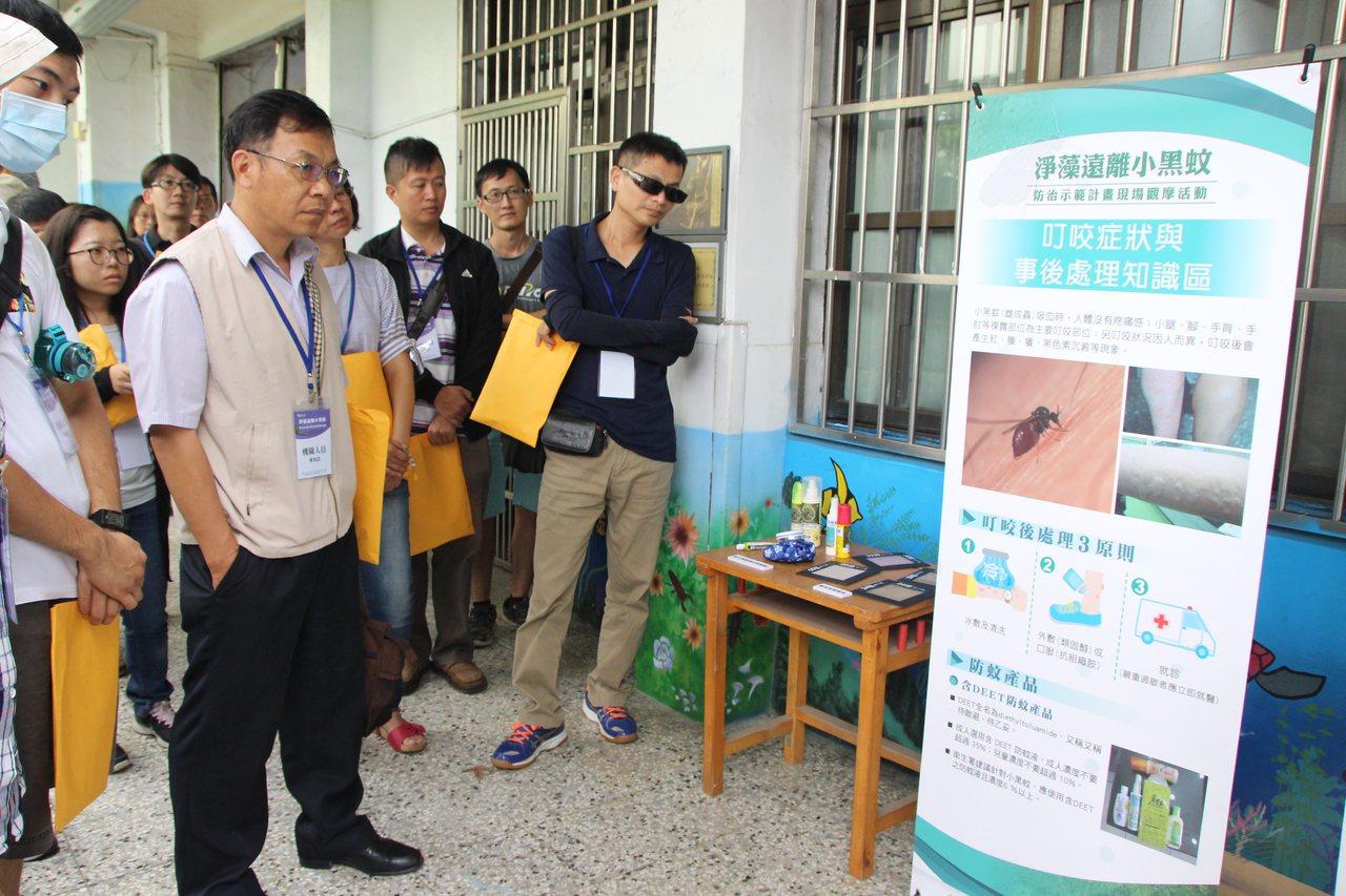 彰化市快官國小防治小黑蚊多年,昨天舉行觀摩會。記者林敬家/攝影