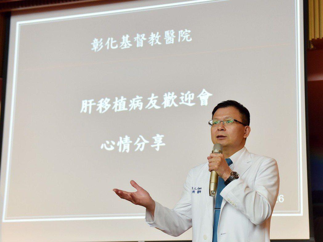 彰基肝移植病友會演講/照片由陳堯俐醫師提供