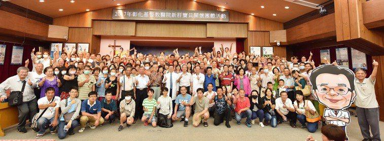 2017彰基新肝寶貝關懷團體合照/照片由陳堯俐醫師提供