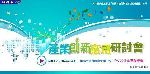 產業創新應用研討會將於10月24.25兩天舉行。 業者/提供
