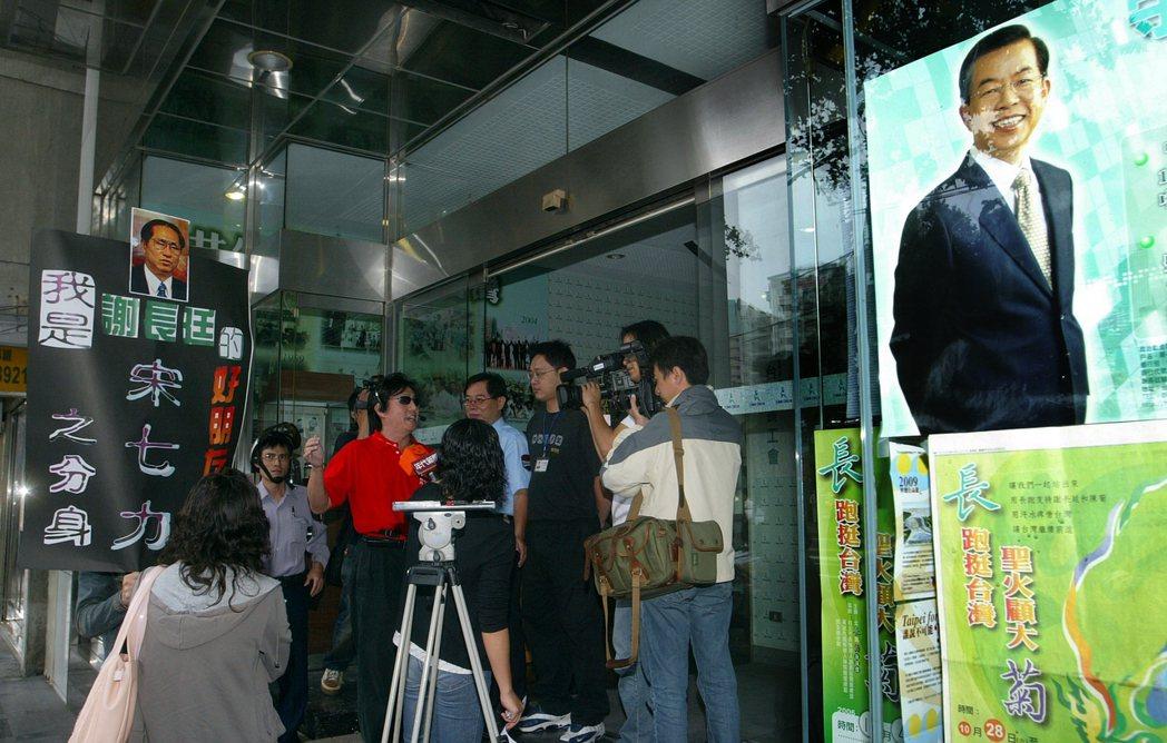 2006年萬聖節,台北市議員參選人常中天(左三)請出宋七力分身到謝長廷總部要糖吃...