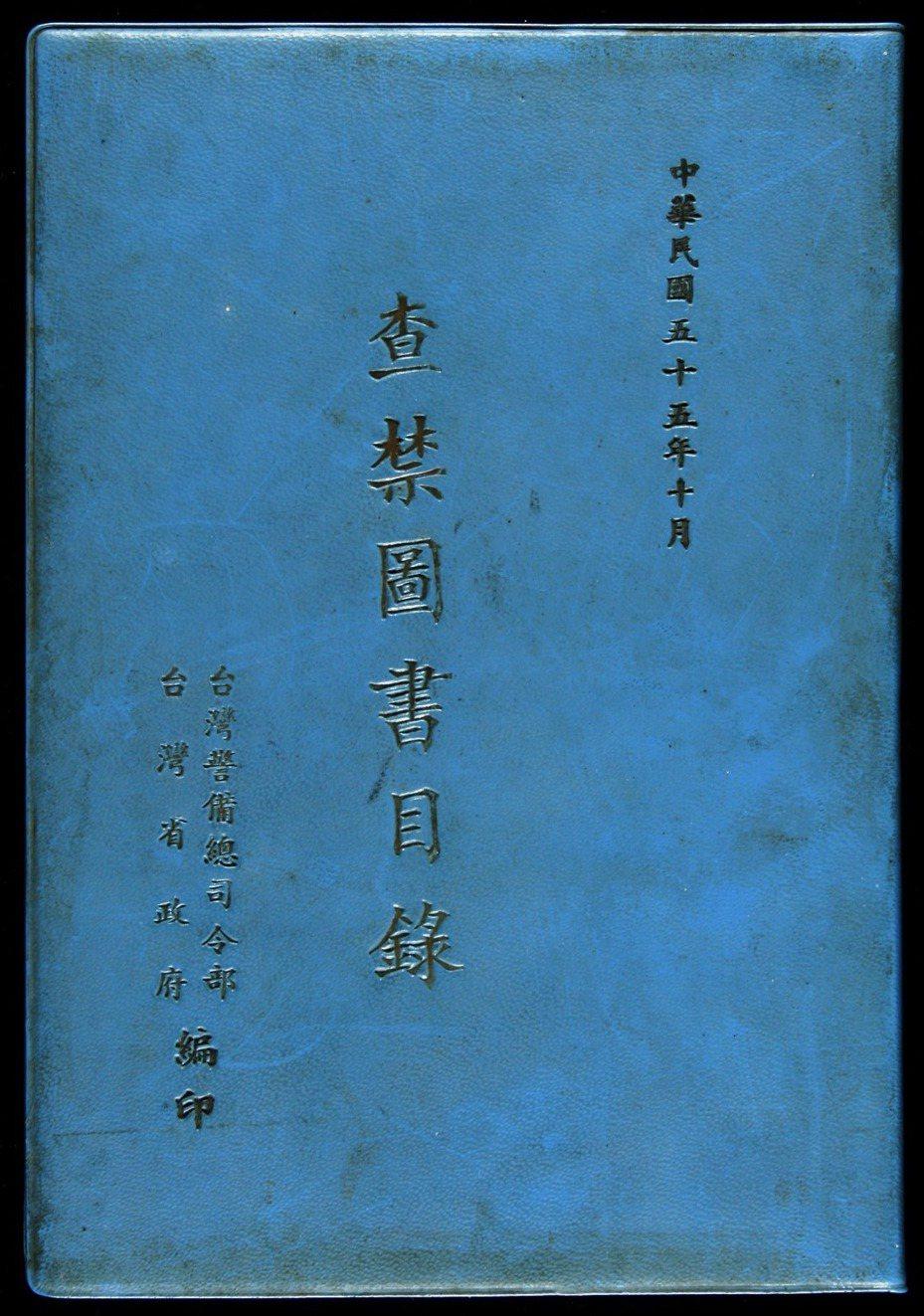 民國55(1966)年版的《查禁圖書目錄》,由台灣省政府及台灣警備總司令部聯合編印。