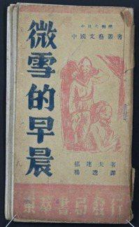 郁達夫著、楊逵翻譯的《微雪的早晨》,1948年台北東華書局出版。