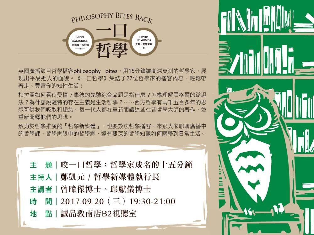 2017/9/20 誠品敦南店【講座】咬一口哲學:哲學家成名的十五分鐘。