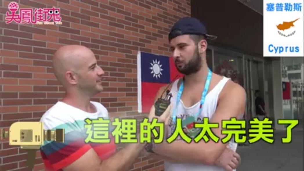 吳鳳訪問世大運選手的台灣印象。圖/摘自臉書