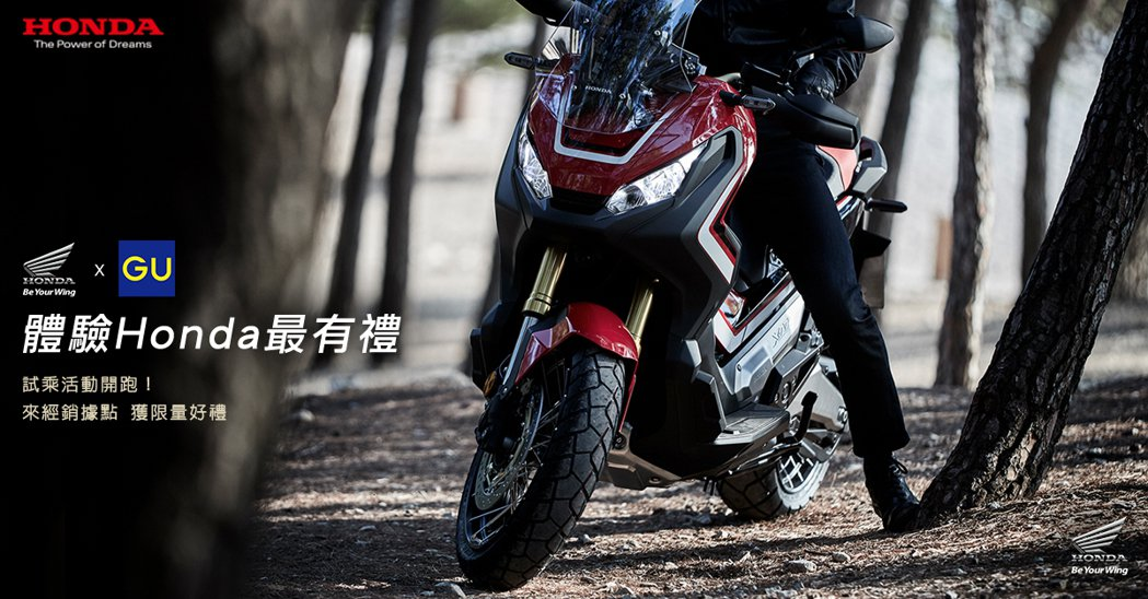 體驗Honda最有禮,試乘活動開跑。圖/Honda Motorcycle Tai...