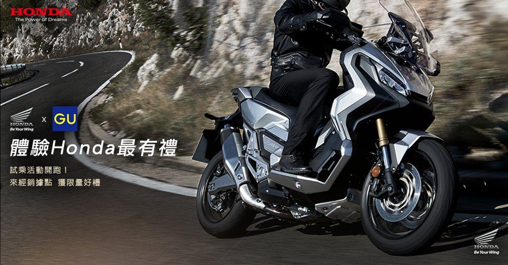 體驗Honda最有禮,試乘活動開跑。圖/Honda Motorcycle Taiwan提供