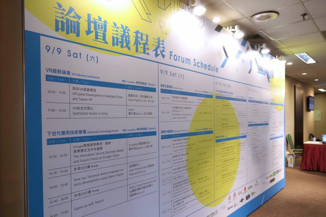 Digital Taipei國際論壇於今、明兩天於世貿一館二樓舉辦 。 彭子豪/...