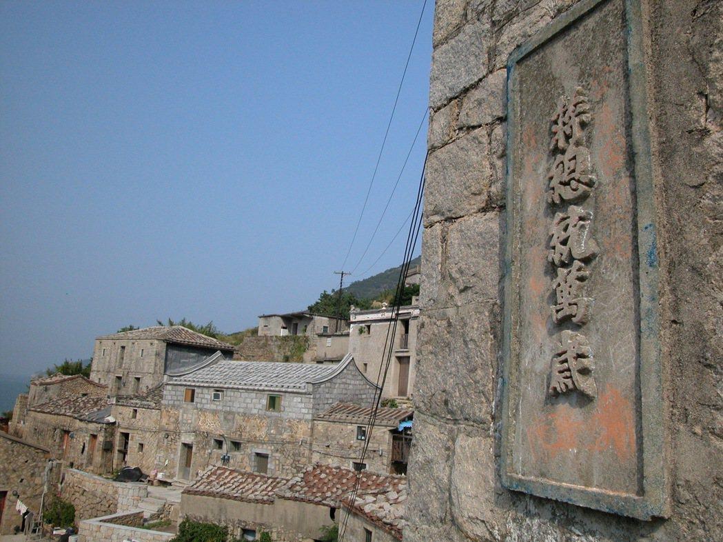 北竿芹壁村的蔣總統萬歲。 本報資料照片