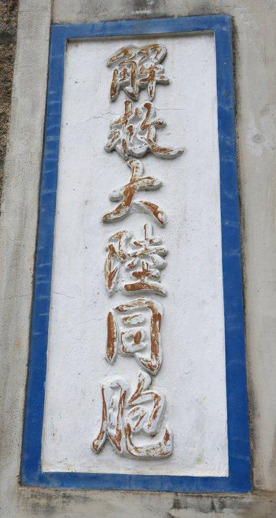 馬祖北竿大宅旁的傳統標語。 本報資料照片
