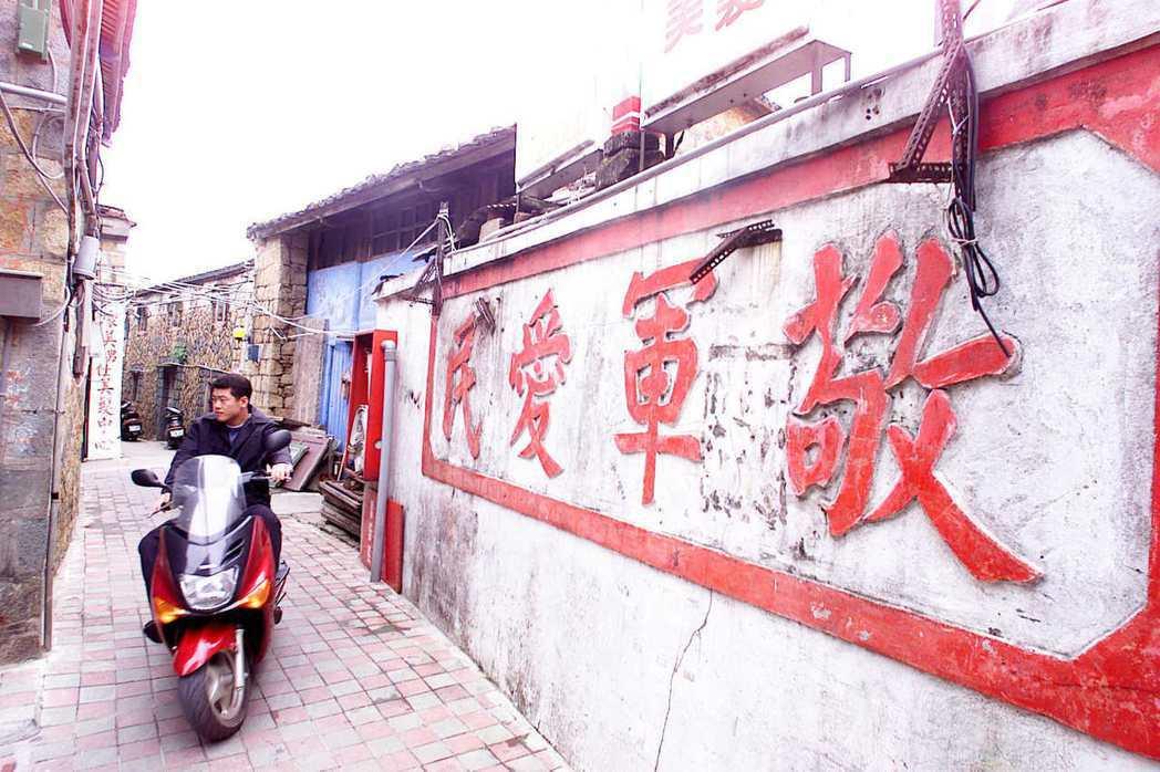 馬祖街道還有不少標語。 本報資料照片