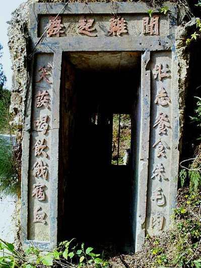 早期馬祖戰地時期,大多戰備工事都留有慷慨激昂的反共標語,這座即將倒塌的防空洞,將...
