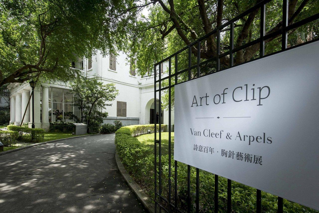 Van Cleef & Arpels梵克雅寶「Art of Clip 詩意百年・胸針藝術展」,近百件典藏系列及近代系列作品。9月2日至9月21日,於光點台北展出。  圖/梵克雅寶亞提供