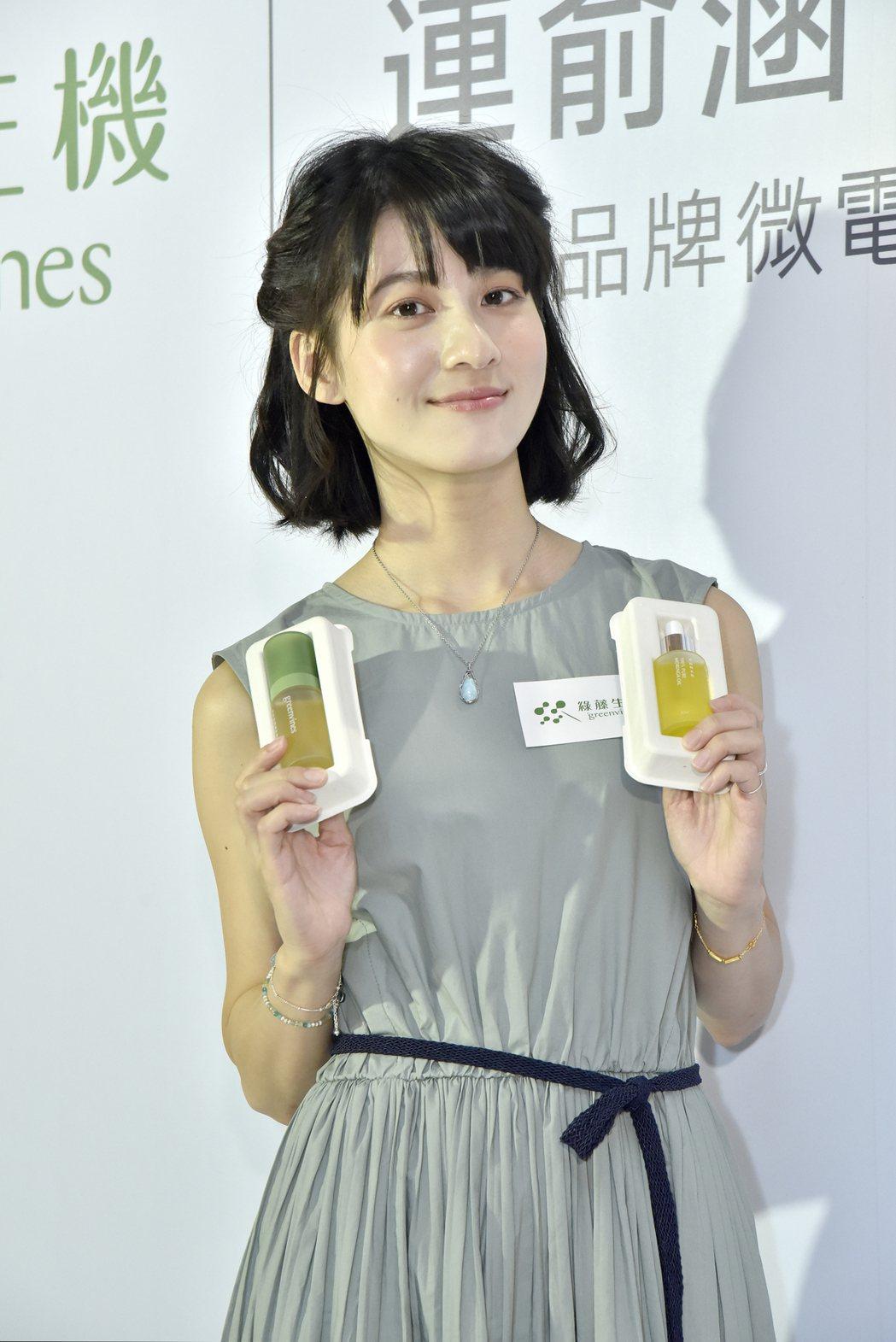 連俞涵出席代言保養品微電影發表會。圖/綠藤生機提供