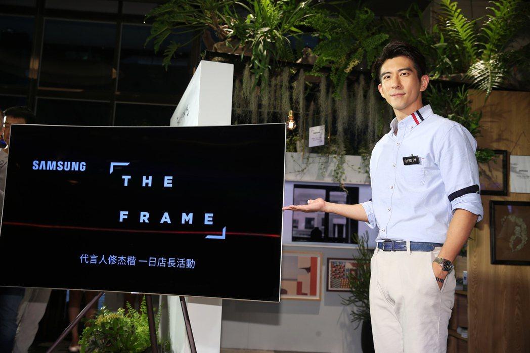 藝人修杰楷昨天下午出席家電品牌快閃店一日店長活動。記者徐兆玄/攝影