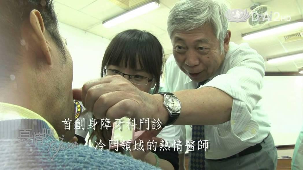高醫附設醫院特殊需求者牙科教授黃純德。圖擷自大愛電視台youtube