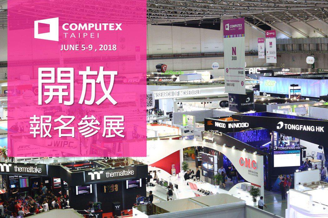 台北國際電腦展2018年徵展活動將於11日起跑。 台北市電腦公會/提供