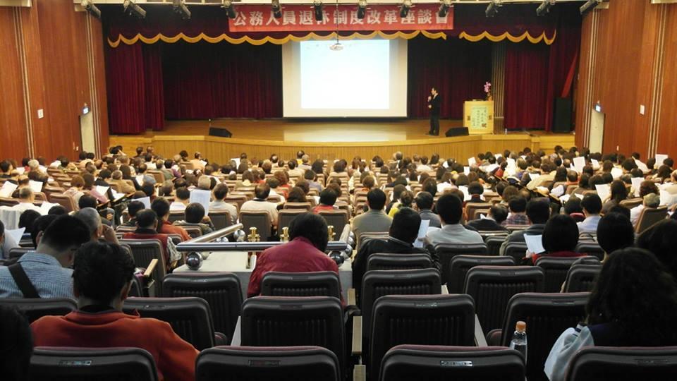公務人員退休制度改革座談會會議現場。 圖/取自臉書「公務人員年金知多少」