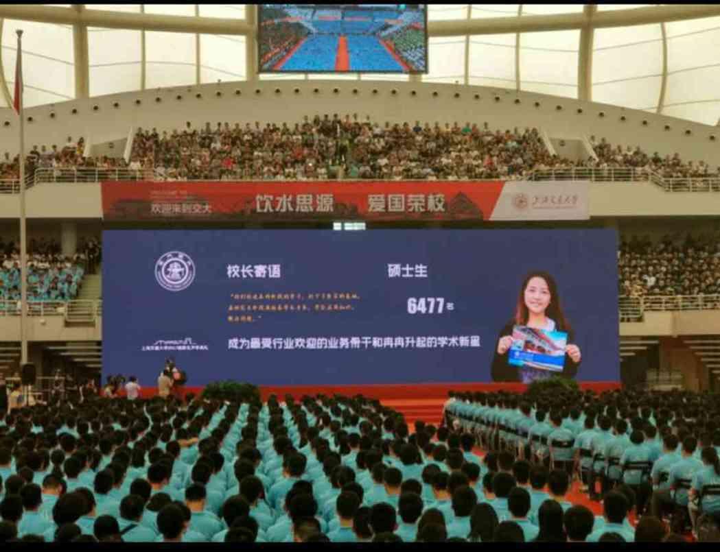 上海交通大學今天開學,主席台背板上漂亮美女就是來自台灣的黃奕寧。圖/黃瑞章先生提...