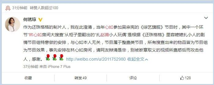 「還珠格格」製片人何琇瓊澄清林心如「扎小人」橋段全是節目效果。圖/摘自微博