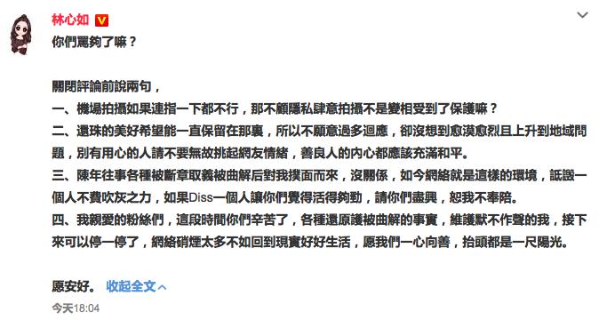 林心如針對近日網路暴力做出4點回應,並關閉微博評論功能。圖/摘自微博