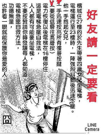 網傳搭電梯時,電梯急速下墜的自救法。 圖/摘自網路