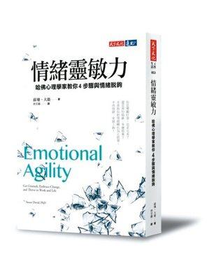 《情緒靈敏力》,天下文化出版