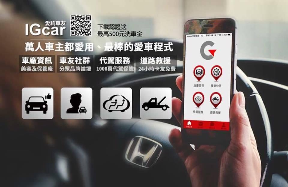 IGcar愛駒資訊功能簡介。 業者/提供。