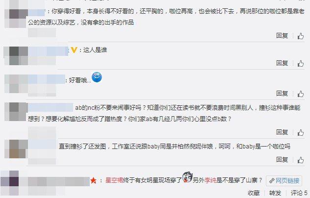 李純微博當天晚上發文,不料卻被許多網友砲轟。 圖/擷自李純微博。