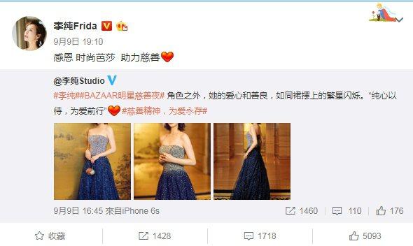 李純當天的服裝、造型並無刊登相關訊息。 圖/擷自微博。
