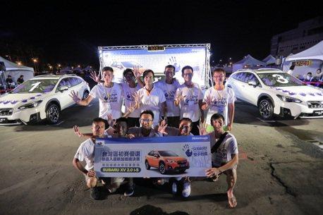 Subaru「堅手到底」台灣區選手出線 十月底將出賽獅城新加坡
