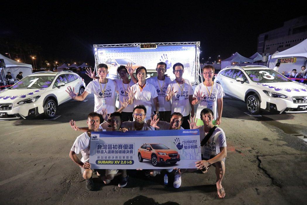 代表台灣出賽第九屆 Subaru「堅手到底 耐力手拉松」的十位選手以 9 小時又 20 分 10 秒的成績拿下台灣代表權。 Subaru 台灣意美汽車提供