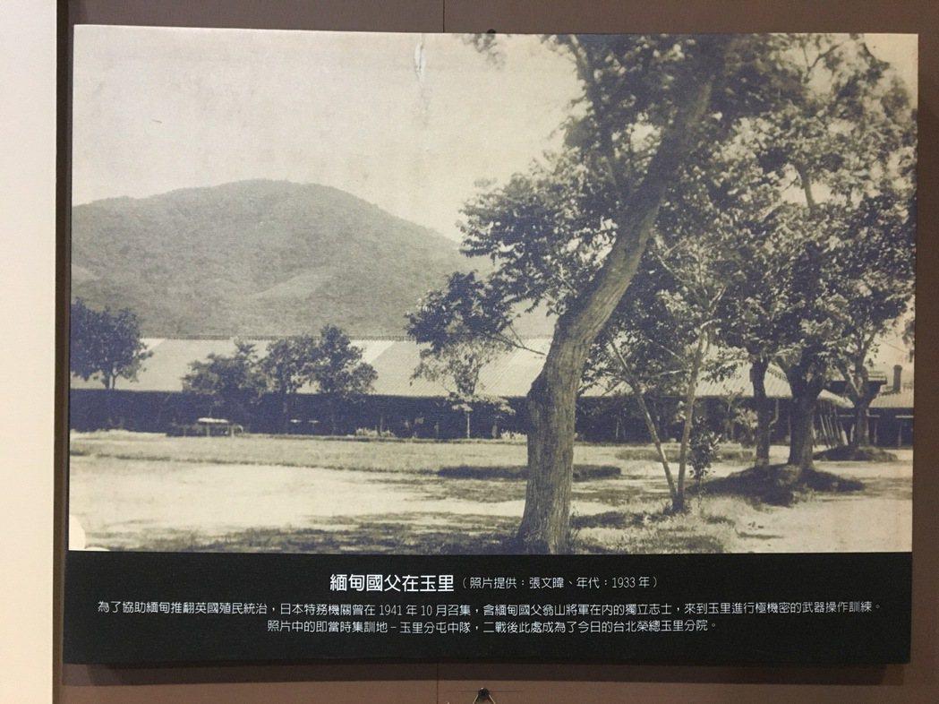 緬甸國父曾在台灣玉里軍營受訓! 背後故事鮮為人知