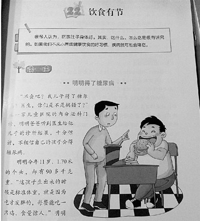 浙江小學中醫教材。 圖/取自錢江晚報