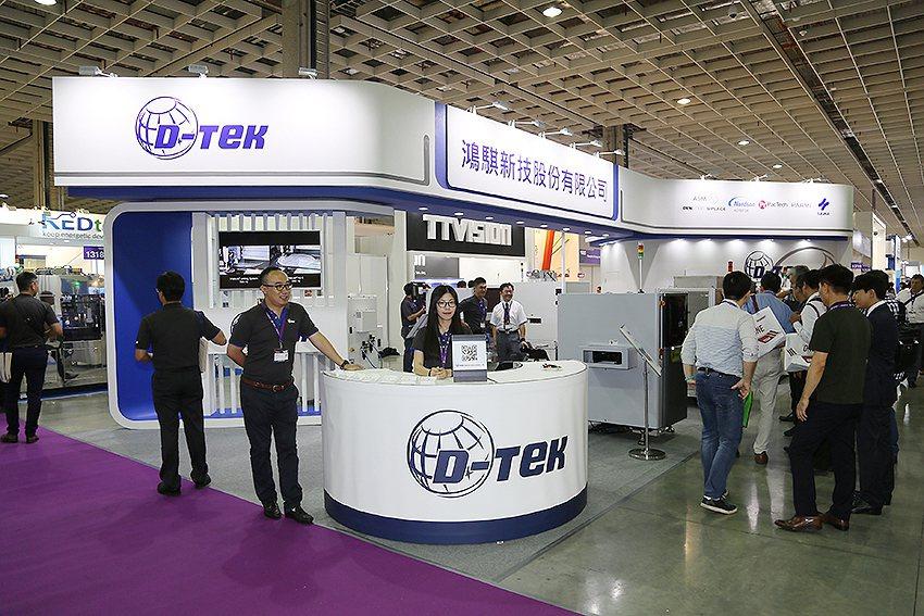 鴻騏新技(D-Tek)攤位在「I區1318」,邀請業界先進參與其所提供的創新科技...
