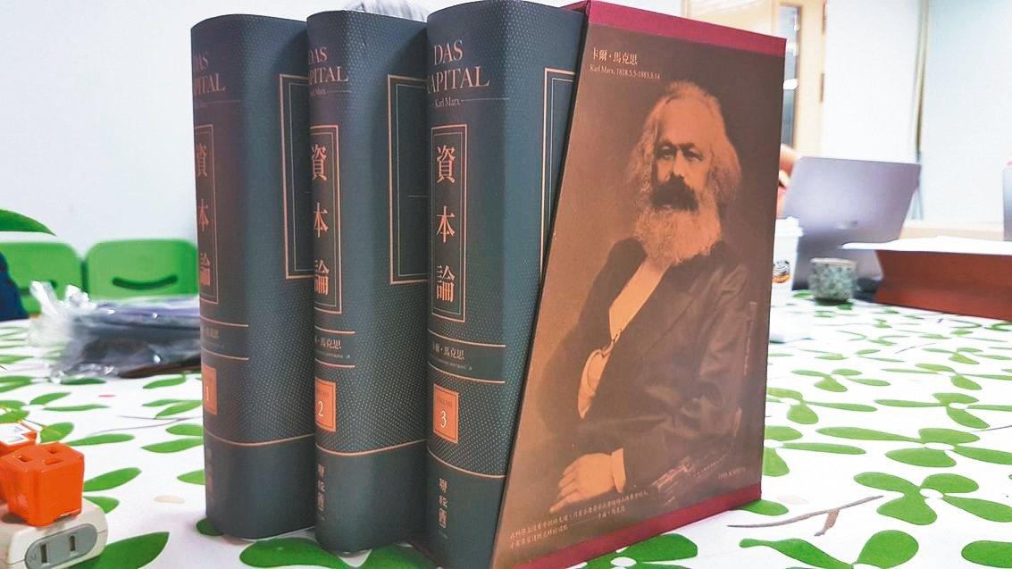 聯經出版公司將於今年10月出版德國哲學家馬克思的經典著作《資本論》全3卷,10月...