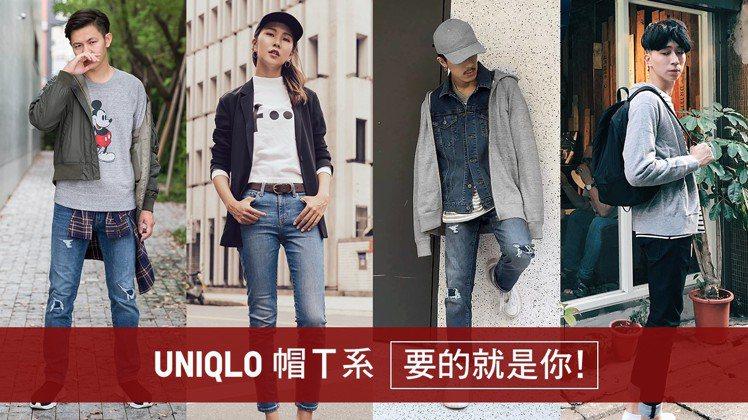 圖/UNIQLO提供