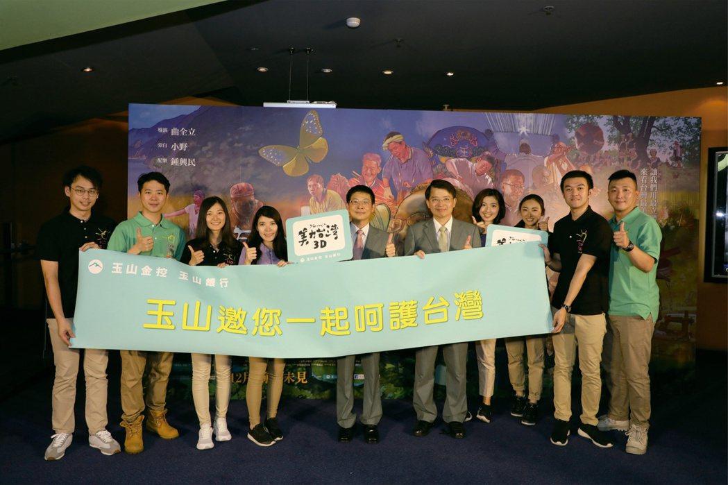 玉山銀行獨家贊助台灣首部3D紀錄片《美力台灣3D》,總經理黃男州(左五)與行銷長...